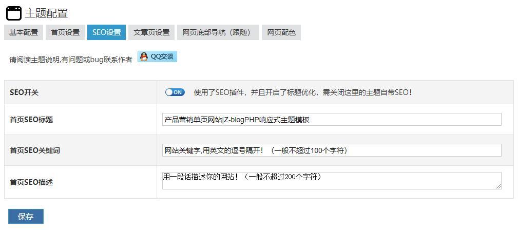 Z blogPHP产品营销单页网站|响应式主题模板 产品营销 自适应 百度单页 商品单页 单页网站 zblog主题 Z blogPHP 第3张