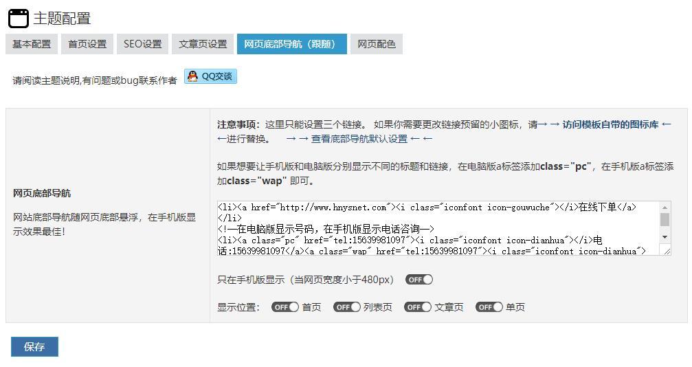 Z blogPHP产品营销单页网站|响应式主题模板 产品营销 自适应 百度单页 商品单页 单页网站 zblog主题 Z blogPHP 第5张