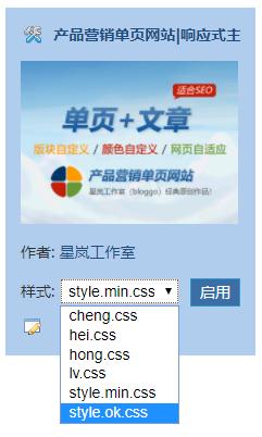 网站后台主题管理中主题对应的样式文件说明