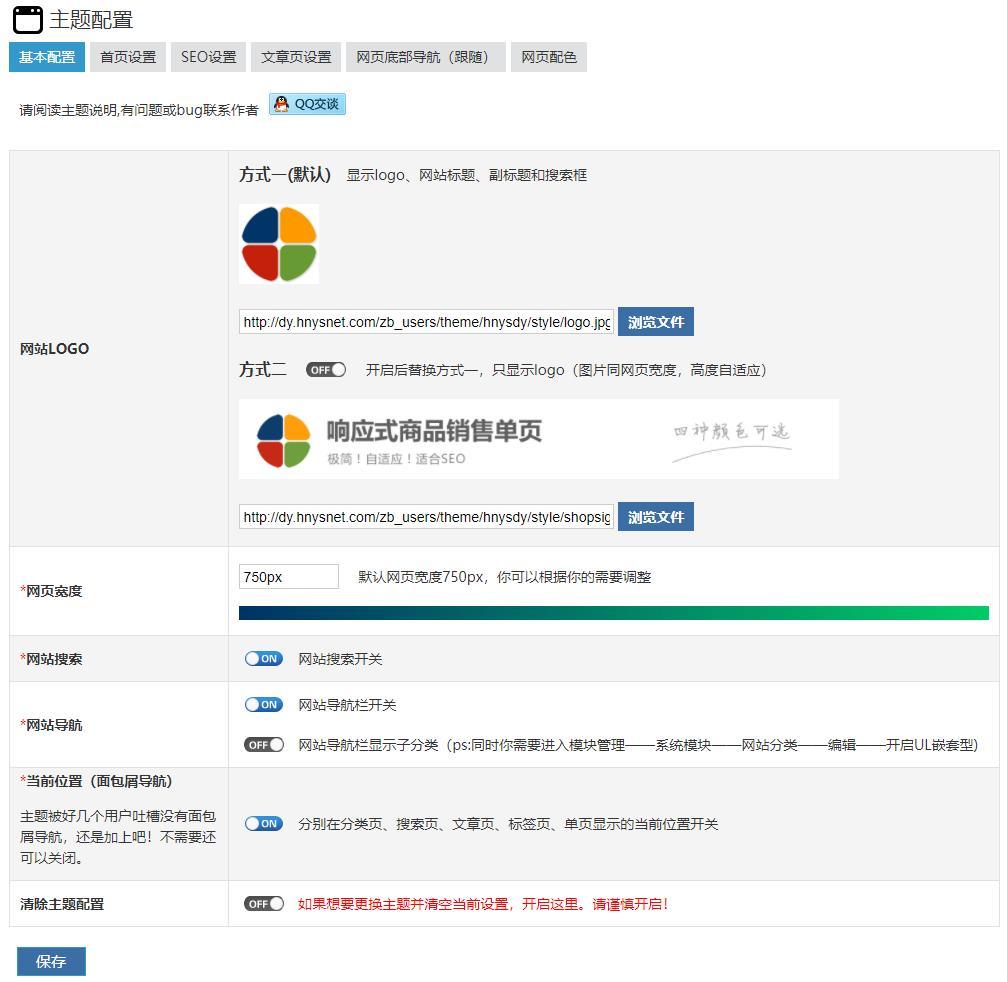 Z blogPHP产品营销单页网站|响应式主题模板 产品营销 自适应 百度单页 商品单页 单页网站 zblog主题 Z blogPHP 第1张