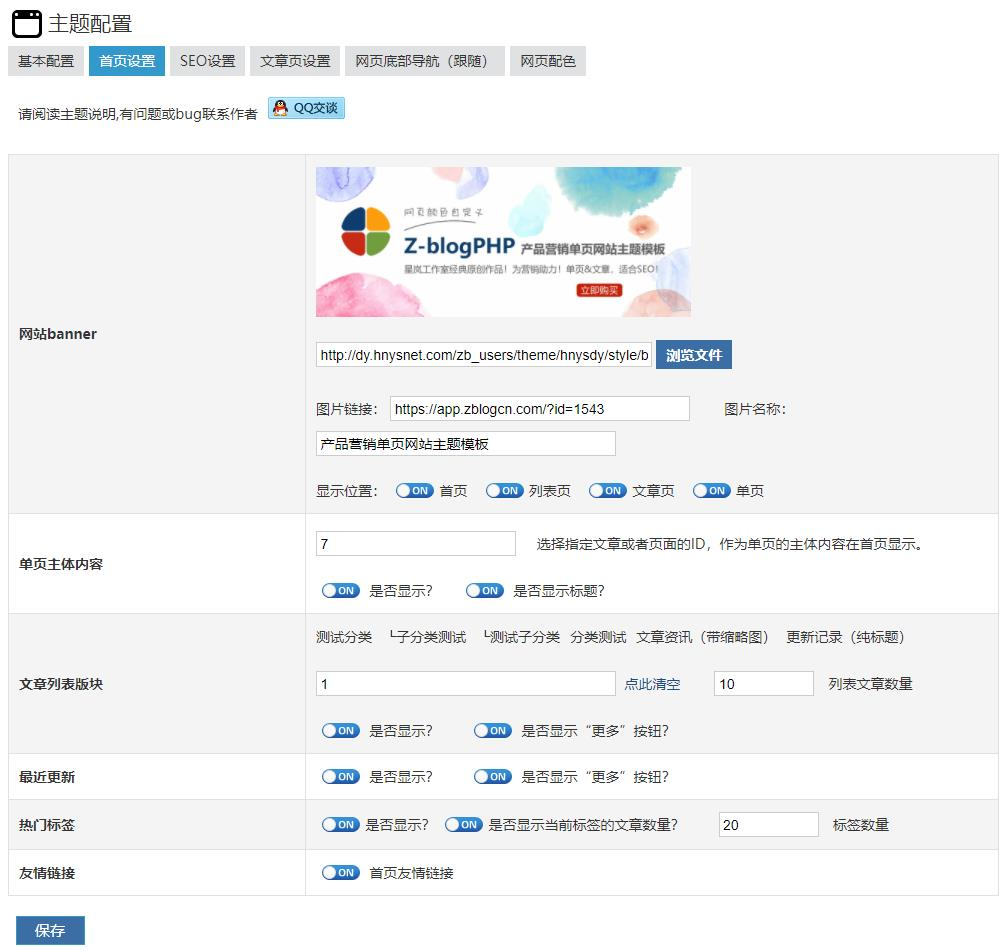 Z blogPHP产品营销单页网站|响应式主题模板 产品营销 自适应 百度单页 商品单页 单页网站 zblog主题 Z blogPHP 第2张